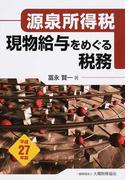 現物給与をめぐる税務 源泉所得税 平成27年版