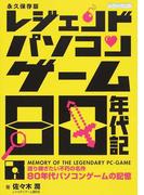 レジェンドパソコンゲーム80年代記 語り継ぎたい不朽の名作 80年代パソコンゲームの記憶 永久保存版