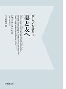 カーライル選集 デジタル・オンデマンド版 4 妻と友へ