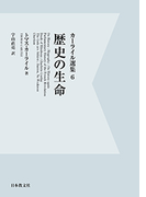 カーライル選集 デジタル・オンデマンド版 6 歴史の生命