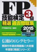 FP技能検定3級精選過去問題集 2015年版