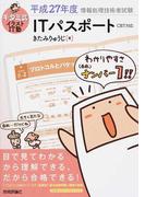 キタミ式イラストIT塾ITパスポート 平成27年度 (情報処理技術者試験)