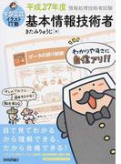 キタミ式イラストIT塾基本情報技術者 平成27年度 (情報処理技術者試験)