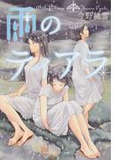 雨のティアラ (集英社オレンジ文庫)(集英社オレンジ文庫)