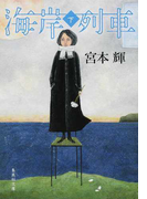 海岸列車 下 (集英社文庫)(集英社文庫)