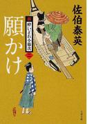 願かけ (文春文庫 新・酔いどれ小籐次)(文春文庫)