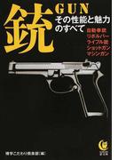 銃 その性能と魅力のすべて 自動拳銃 リボルバー ライフル銃 ショットガン マシンガン