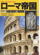ローマ帝国 新装版 (地図で読む世界の歴史)