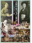 女流作家のモダン東京 花子と白蓮が歩いた街