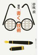 秘伝「書く」技術 (知のトレッキング叢書)(知のトレッキング叢書)