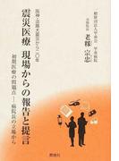 震災医療現場からの報告と提言 阪神・淡路大震災から二〇年 初期医療の問題点−病院長の立場から