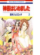 【期間限定無料】神様はじめました(2)(花とゆめコミックス)