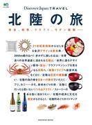 別冊Discover Japan TRAVEL 北陸の旅(別冊Discover Japan)