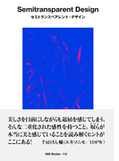 ggg Books 112 セミトランスペアレント・デザイン(世界のグラフィックデザイン)
