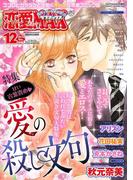 恋愛LoveMAX2014年12月号(恋愛LoveMAX)