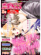 恋愛LoveMAX 無料お試しダイジェスト版 2014年8月号~12月号(恋愛LoveMAX)
