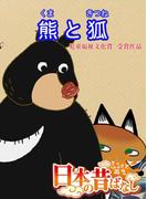 【フルカラー】「日本の昔ばなし」 熊と狐(eEHON コミックス)