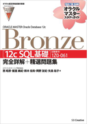 【オラクル認定資格試験対策書】ORACLE MASTER Bronze[12c SQL基礎](試験番号:1Z0-061)完全詳解+精選問題集