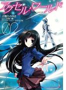 アクセル・ワールド02(電撃コミックス)