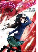 アクセル・ワールド03(電撃コミックス)