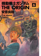 機動戦士ガンダム THE ORIGIN(6)(角川コミックス・エース)