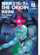 機動戦士ガンダム THE ORIGIN(7)(角川コミックス・エース)