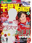 千葉Walker2015 冬(Walker)
