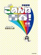 日曜劇場「ごめんね青春!」前編(角川マガジンズ)
