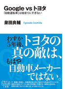 Google vs トヨタ 「自動運転車」は始まりにすぎない(角川EPUB選書)
