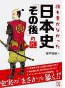 誰も書かなかった 日本史「その後」の謎(中経の文庫)