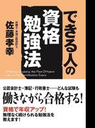【期間限定価格】できる人の資格勉強法(中経出版)