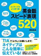 ネイティブがよく使う順 英会話スピード表現520(中経出版)