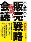 不況脱出の 緊急! 販売戦略会議(中経出版)