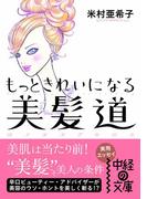 【期間限定価格】もっときれいになる 美髪道(中経の文庫)