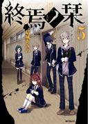 終焉ノ栞 5(ジーンシリーズ)