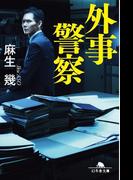【期間限定価格】外事警察(幻冬舎文庫)