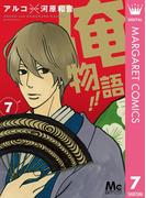 俺物語!! 7(マーガレットコミックスDIGITAL)