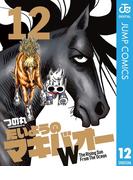 たいようのマキバオーW 12(ジャンプコミックスDIGITAL)