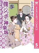 僕とシッポと神楽坂(かぐらざか) 5(マーガレットコミックスDIGITAL)