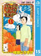 増田こうすけ劇場 ギャグマンガ日和 15(ジャンプコミックスDIGITAL)