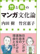 竹と樹のマンガ文化論(小学館新書)(小学館新書)