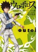 ウロボロス ORIGINAL NOVEL―イクオ篇―(新潮文庫)(新潮文庫)