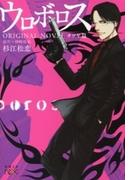ウロボロス ORIGINAL NOVEL―タツヤ篇―(新潮文庫)(新潮文庫)