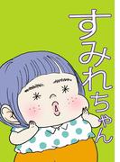 すみれちゃん(8)(全力コミック)