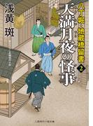 天満月夜の怪事(二見時代小説文庫)