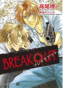 BREAK OUT(シャレード文庫)