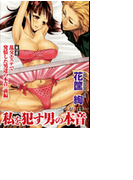 私を犯す男の本音~OTOCOSME~(25)(禁断Lovers)