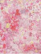 時代を顕す日本の花者