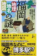 福岡「地理・地名・地図」の謎 意外と知らない福岡県の歴史を読み解く!
