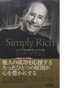 Simply Rich アムウェイ共同創業者の人生と教訓